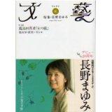文藝 秋号 2008