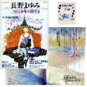 画像1: 『三日月少年の作り方』 文藝別冊 2002