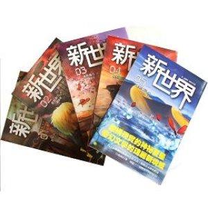 画像1: 翻訳版『新世界』全5巻