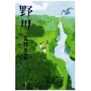 画像1: 野川