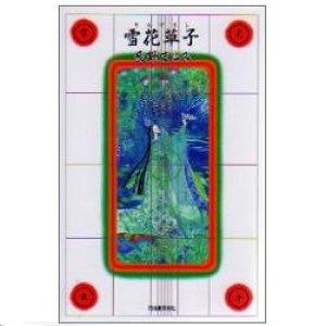 画像1: 雪花草子