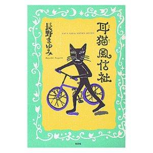 画像1: 耳猫風信社