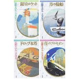 天球儀文庫series全4巻