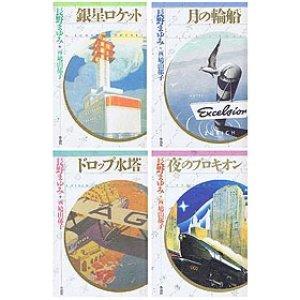 画像1: 天球儀文庫series全4巻