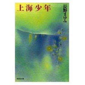 画像1: 上海少年