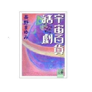 画像1: 宇宙百貨活劇*