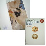 POST CARD BOOK 1/2/3/4