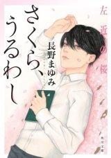 ★サイン票付新刊文庫「さくら、うるわし 左近の桜」