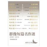 文庫「群像短篇名作選 2000〜2014」