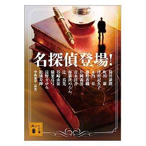画像1: 文庫「名探偵登場!」