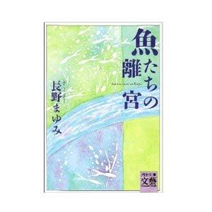 画像1: 魚たちの離宮