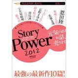 新潮4月号別冊「Story Power」2012
