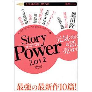 画像1: 新潮4月号別冊「Story Power」2012