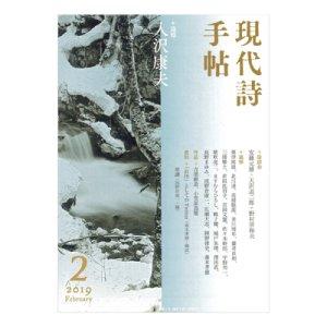 画像1: 「現代詩手帖」2019年2月号