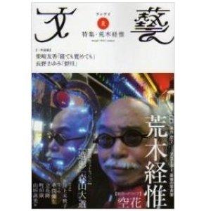画像1: 文藝 夏号 2010
