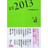日本文学2013 文学選集
