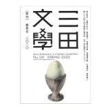 三田文学 2020年春季号