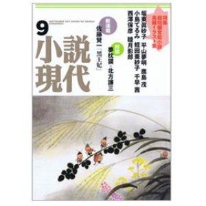 画像1: 小説現代9月号