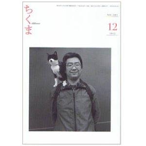 画像1: ちくま12月 第501号