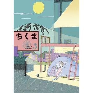 画像1: ちくま3月 No.564