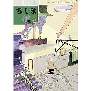 画像2: ちくま3月 No.564