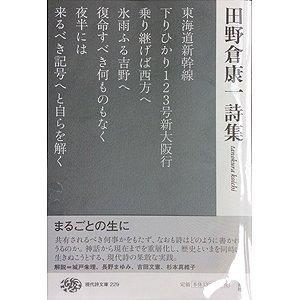 画像1: 田野倉康一詩集