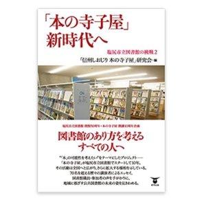 画像1: 「本の寺子屋」新時代へ 塩尻市立図書館の挑戦2